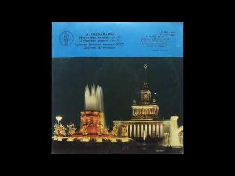 Alexander Spendiarov (Spendiaryan) (1871-1928) : Crimean Sketches For Orch, Series I Op. 9 (1903)