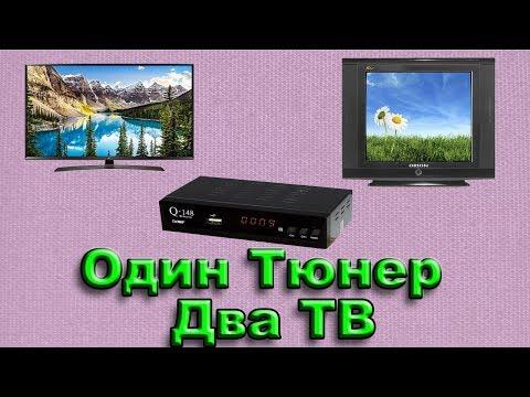 Как подключить два телевизора к одному ресиверу