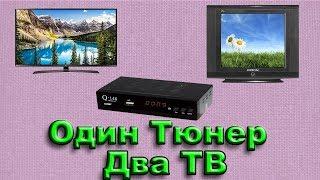 Как подключить два телевизора ( ТВ ) к одному тюнеру T2 или спутниковому тюнеру.