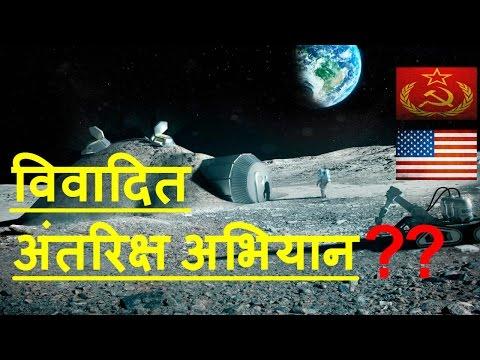 [Hindi] Space Battle between America & Soviet Russia!!अंतरिक्ष अभियानअमेरिका और सोवियत रूस के बीच!!