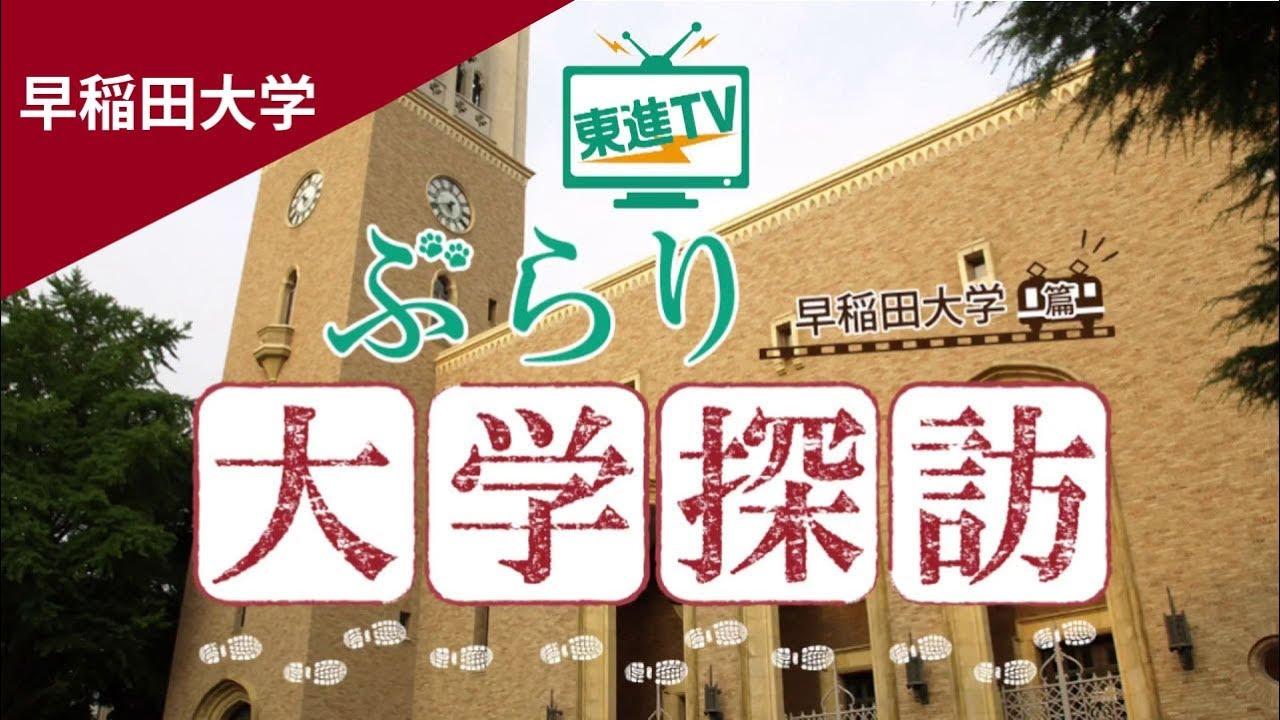 早稲田映画まつり実行委員会をご紹介!