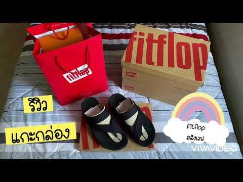 รีวิว/��ะ�ล่อง รองเท้า Fitflop รุ่นสลิงเวฟ ออฟชั่นของวัยรุ่นไทย💯 #ของมันต้องมี