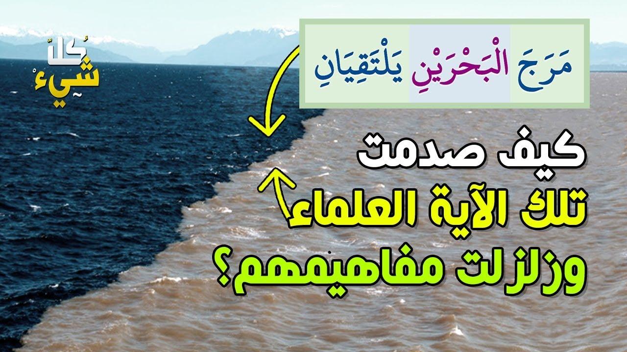 ما هو مرج البحرين وكيف صدمت تلك الآية العلماء وزلزلت مفاهيمهم Youtube