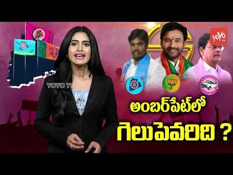 Amberpet Constituency Politics | BJP Kishan Reddy | Kaleru Venkatesh | Telangana Politics | YOYO TV
