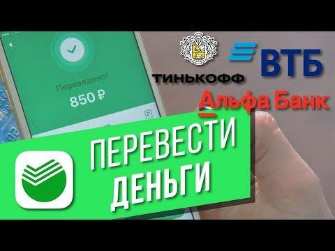 Как сделать перевод на карту в другой банк в приложении «Сбербанк Онлайн»? Перевод по номеру карты