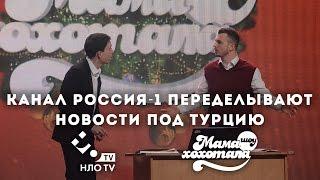 Канал Россия-1 переделывают новости под Турцию | Новогоднее Мамахохотала-шоу | НЛО-TV