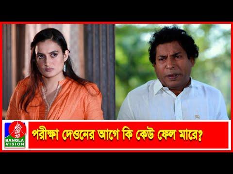 আমার পুরুষত্ব নিয়া দাবি তুলার কিতা আছে, আমি তো বুঝতাছিনা! | Mosharraf Karim | Aparna | Bangla Natok