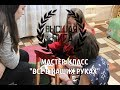 Поделки - МАСТЕР-КЛАСС