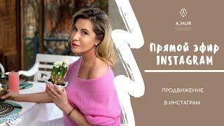 Продвижение в Инстаграм для творческих профессий | Анна Муравина и Оксана Кашенко