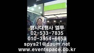 전시회 박람회 UHD 4K DID모니터 TV티비 코엑스…