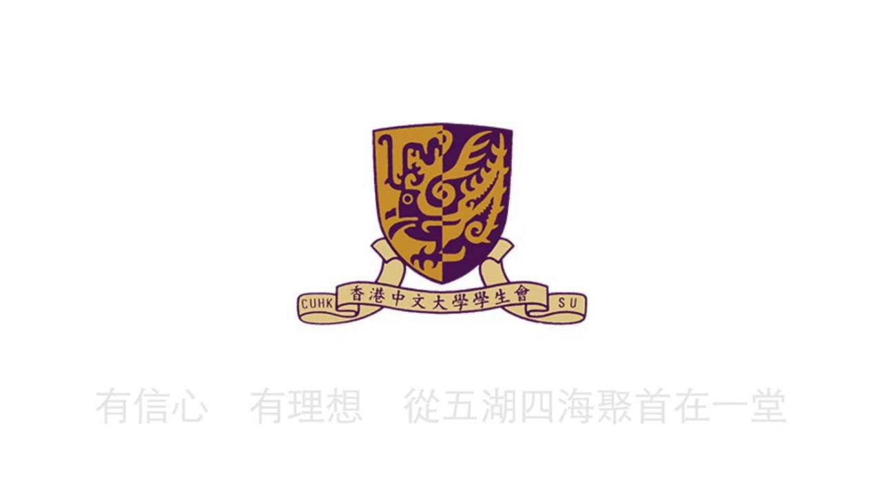 香港中文大學學生會會歌 - YouTube