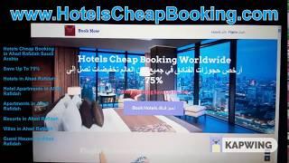 Ahad Rafidah Hotels Cheap Booking Save Up To 75%