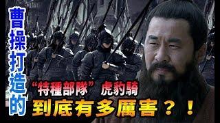 關於曹操最精鋭的虎豹騎部隊,《三國演義》裡幾乎沒有提及,倒是《三國...