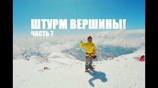 С ДИВАНА НА ЭЛЬБРУС! ЧАСТЬ 7. Штурм Вершины / ВЛОГ КАЛЯНА