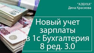 Новый учет и расчет зарплаты в 1С Бухгалтерия 8