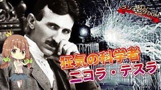 【革新】エジソンのライバル ニコラ・テスラ 世界を変えた発明 5選 良...