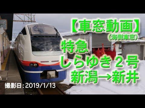 【車窓】信越本線 特急しらゆき2号 新潟→新井(海側)