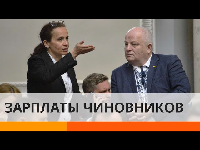Какие зарплаты у украинских чиновников