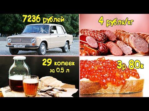 В СССР БЫЛО ВСЕ ДЕШЕВО? ЦЕНЫ В ПЕРЕСЧЕТЕ НА 2017 ГОД!