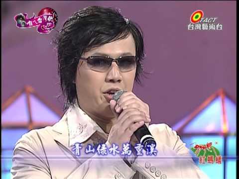 阿錡《咱ㄟ台灣歌》蕭煌奇--挽仙桃