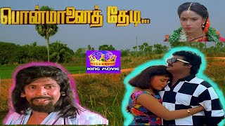 பொன்மானை தேடி || Ponmaanai Thedi Tamil Super Hit Comedy Film || Saravana Sundararajan Vadivelu