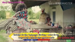 ហង្ស (នាយ ចឺម) MV full Official