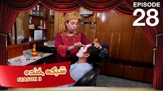شبکه خنده - فصل سوم - قسمت بیست و هشتم / Shabake Khanda - Season 3 - Episode 28