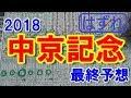 中京記念 2018 最終予想 【競馬予想】