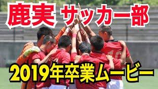 【鹿実サッカー部】2019年卒業ムービー