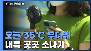[날씨] 서울 8일 연속 열대야...낮 35℃ 더위 속…