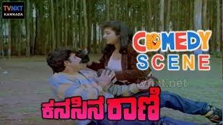 Kanasina Rani - ಕನಸಿನ ರಾಣಿ  Movie Comedy Video part-5 | Shashikumar |  Jaggesh |  Malashree | TVNXT