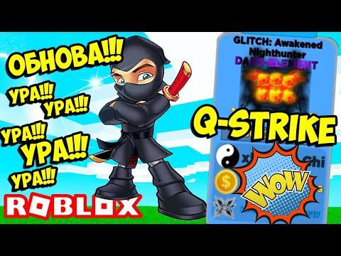 УРА ОБНОВА! СЕКРЕТНЫЙ ПИТОМЕЦ Q-STRIKE В ЛЕГЕНДЫ НИНДЗЯ! НОВЫЙ ЭЛЕМЕНТ! ROBLOX Ninja Legends