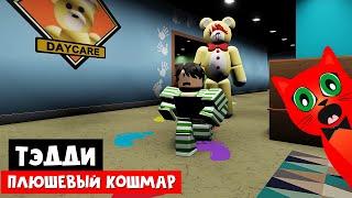 Мишка Тэдди стал МОНСТРОМ в пугает Детский сад роблокс   Teddy roblox   Страшная игра в роблоксе