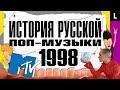 MTV захватил Россию, дефолт, Михаил Круг, Шура, Сплин, Алсу | ИСТОРИЯ РУССКОЙ ПОП-МУЗЫКИ: 1998