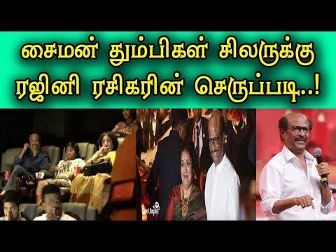 சைமன் தும்பிகள் சிலருக்கு பதிலடி | Reply to Rajini Haters | Tamil Peoples | Rajinikanth | SRFC