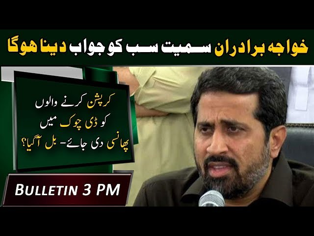 Nobody Can Flee From Pakistan - Fayaz Chohan   Bulletin 3PM   12 December 2018   Neo News