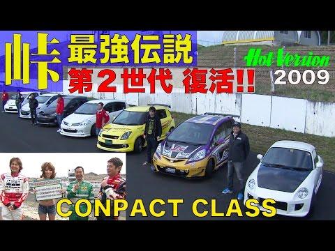 復活!! 新世代「峠最強伝説  Road to GUNSAI」コンパクトクラス【Best MOTORing】2009