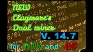 Новый майнер от Клеймора 14.7 для nvidia and amd  NEW Claymore's Dual miner 14.7 for nvidia and amd