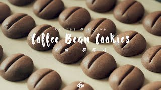 [SUB] 커피빈을 쏙 닮은 '커피 콩 쿠키' 만들기~…