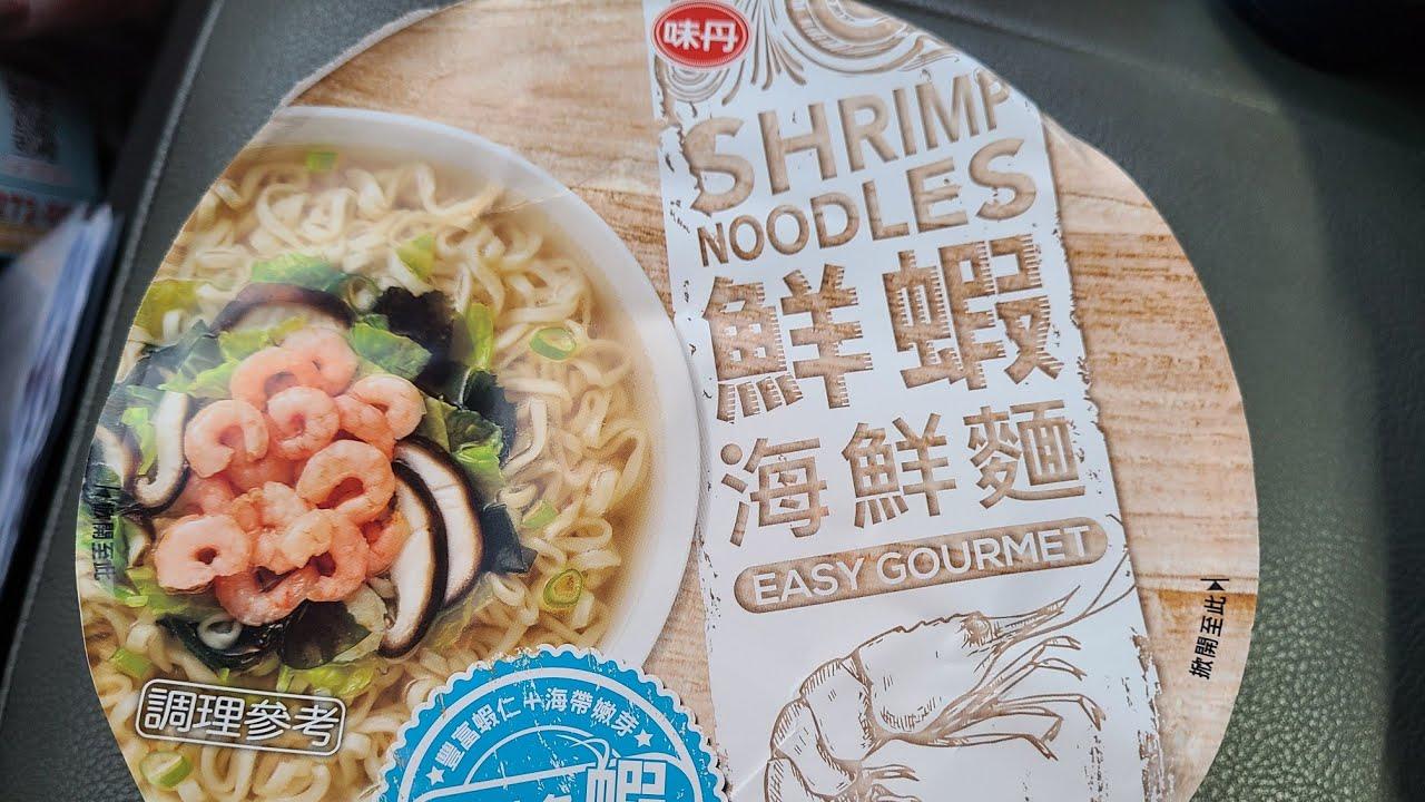 Costco 獨賣 味丹 鮮蝦海鮮麵 - YouTube