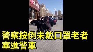 北京街頭,一位老者未戴口罩街上行走,被警察問話,未回答即按倒在地,老者大喊:胳膊要折了。最終被警察按進警車帶走| 大紀元新聞