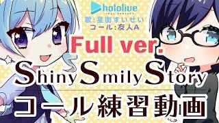【full #ホロライブSSS 歌ってみた】『Shiny Smily Story』コール練習動画(フルver.)【星街すいせい / 友人A】