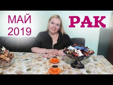 РАК – ТАРО ГОРОСКОП на МАЙ 2019 года от ДАРЬИ ЦЕЛЬМЕР