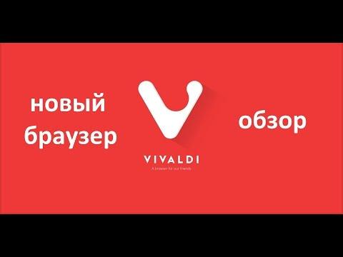 обзор нового браузера Vivaldi