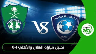 تحليل مباراة الهلال والأهلي 1 0 في البطولة العربية Youtube
