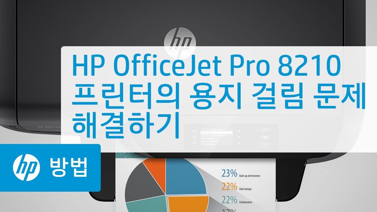 Hp Officejet Pro 8210 프린터의 용지 걸림 문제 해결하기 Youtube