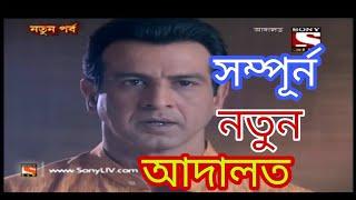 Adaalat - (আদালত) Bengali New Episode 2019..