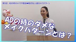 芝居バカ:第5話「ADのメイク、服装に関して」ゲスト:高田有紗