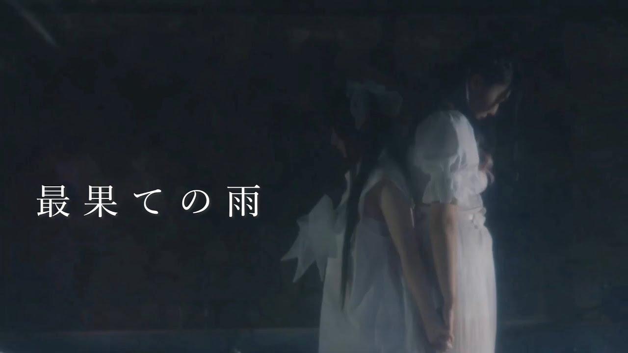 水花 (Suika) –  最果ての雨 (Saihate no ame)