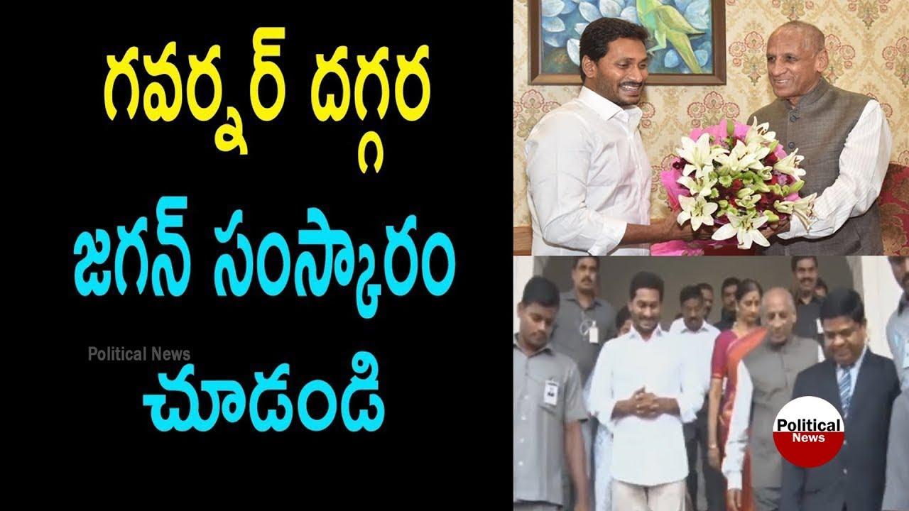 Inside Visuals of YS Jagan meeting Governor at Rajbhavan Hyderabad   Political News